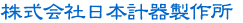 株式会社日本計器製作所